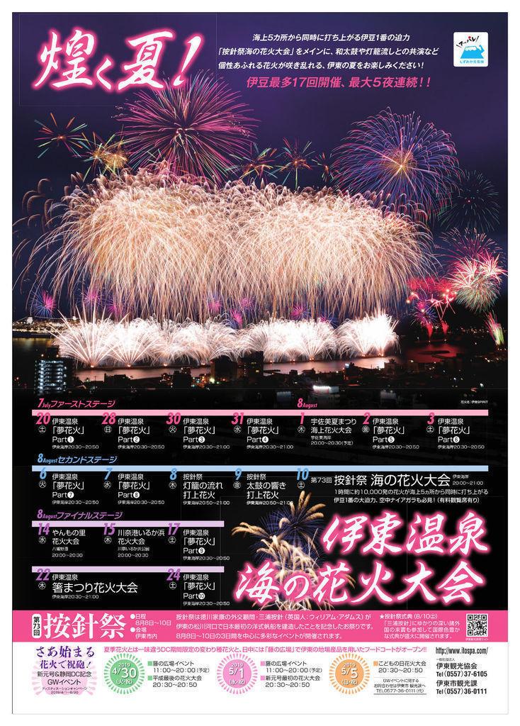伊東を飾る最大の夏の祭典 按針祭