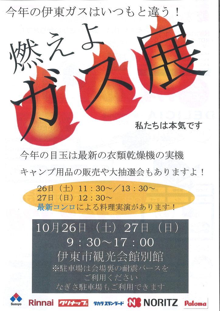 2019ガス展(10/26日~27日)