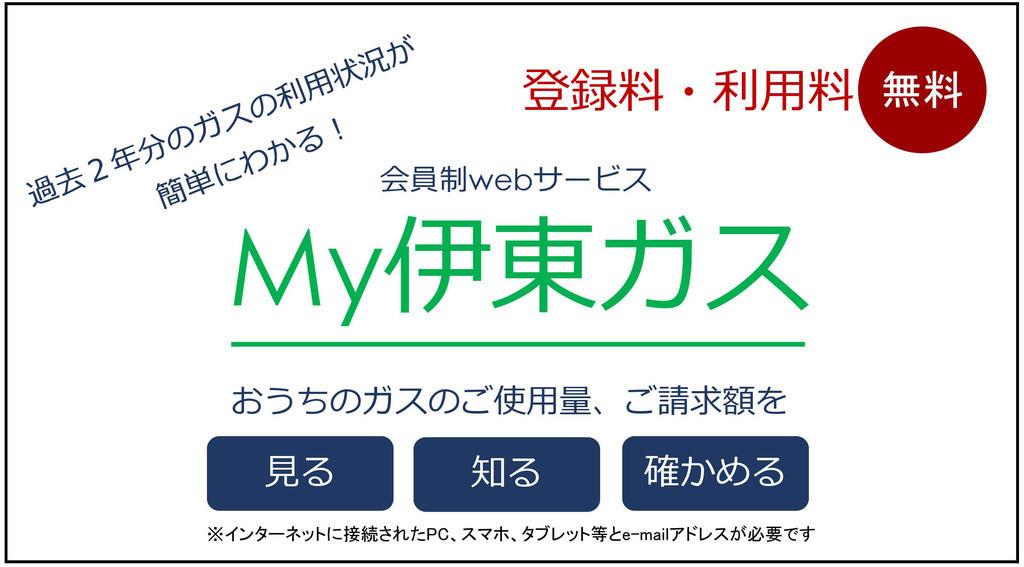 おうちのガスのご使用量、ご請求額をwebで確認。 「My伊東ガス」 はじめました!