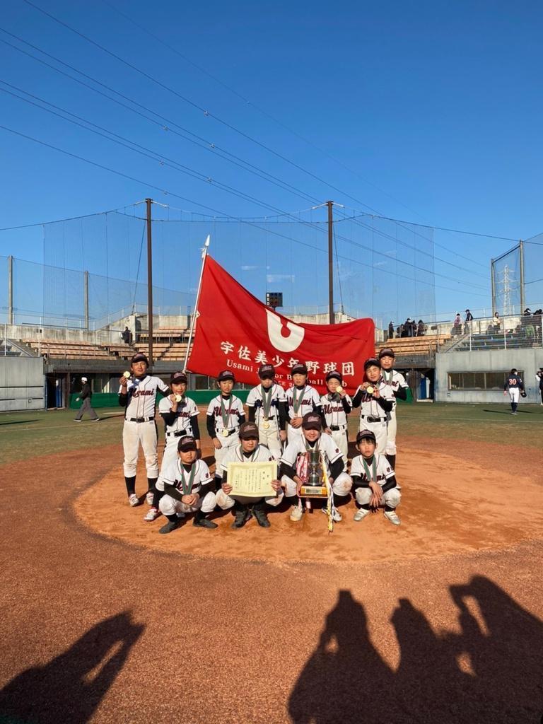 伊東ガス杯学童野球大会 優勝チームは