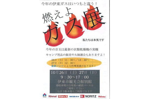 2019ガス展(10/26日~2...
